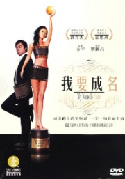 My name is fame (Chinese movie DVD)