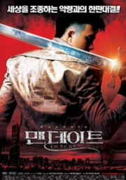 Mandate (Korean movie DVD)