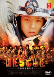 Rescue (Japanese TV Drama DVD)