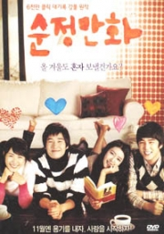 Hello Schoolgirl (Korean movie DVD)