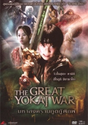 The Great Yokai War (Japanese Movie DVD)