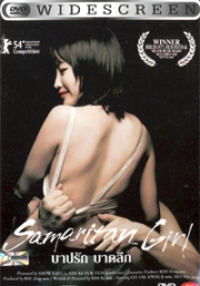 Samaritan Girl (PAL DVD)(Award Winning)