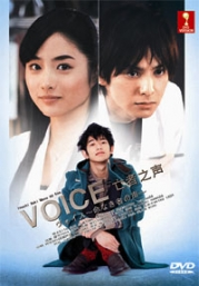 Voice (Japanese TV Drama DVD)