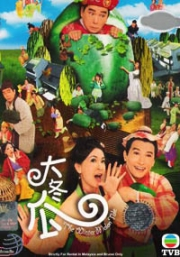 The Winter Melon Tale (Chinese TV Drama DVD)