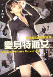 Special Private Secretary (Japanese Movie DVD)
