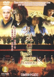 The Shaolin Warriors (Chinese TV Drama DVD)(US Version)