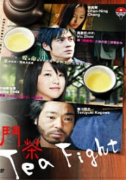 Tea Fight (Japanese movie DVD)