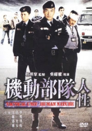 Tactical Unit -  Human Nature (Chinese movie DVD)