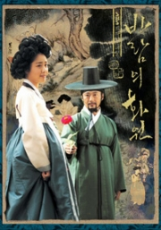 The Painter of the Wind (All Region)(Korean Version)
