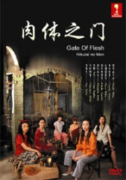 Gate of Flesh (Japanese movie DVD)
