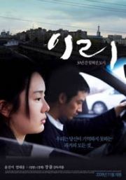 Iri (Korean movie DVD)