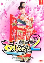 Princess Anmitsu 2 (Japanese movie DVD)