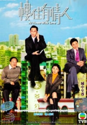 At home with love (Chinese TV Drama DVD)