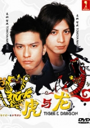 Tiger & Dragon (Japanese TV Drama DVD) Award Winning