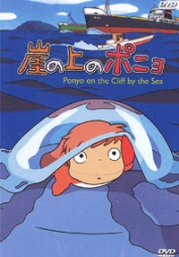 Ponyo On The Cliff By The Sea Triton Of The Sea (DVD)