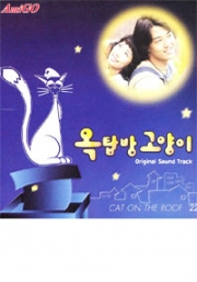 Rooftop Room Cat  OST ( 20 Tracks - CD)
