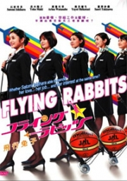 Flying Rabbit (Japanese movie DVD)