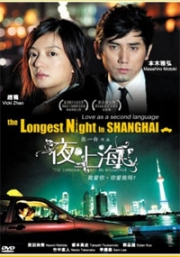 The longest night in Shanghai (Japanese movie DVD)