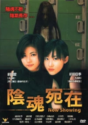 Now Showing (Japanese movie DVD)