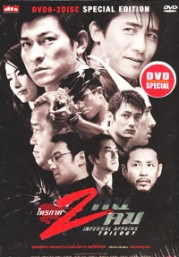 Infernal Affairs Trilogy Special Edition