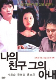 My wife and his wife (Korean movie DVD)