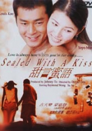 Sealed with a kiss (Chinese movie DVD)