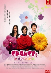 Chance (Japanese Movie DVD)