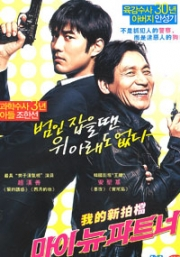 My New Partner (Korean Movie DVD)