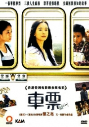 Ticket (Chinese movie DVD)