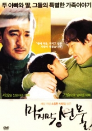 The last present (korean movie DVD)