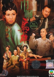 Rosy Business (Chinese TV drama DVD)