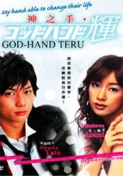 Godhand Teru (All Region)(Japanese TV Drama DVD)