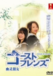 Ghost Friends (Japanese TV Drama DVD)