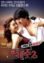 Oh My God 2 (Korean Movie DVD)