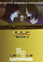 Claustrophobia (Chinese Movie DVD) (Award Winning)