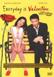 Everyday is Valentine (Chinese Movie DVD)