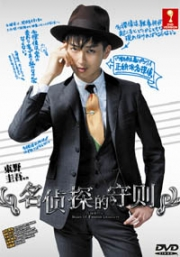 Rules of famous detective (Japanese TV Drama DVD)