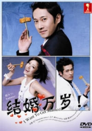 I want to get married (Japanese TV Drama DVD)