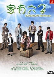 6 Devils of my house (Japanese TV Drama DVD)