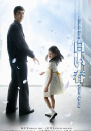White Spring (Japanese TV Drama DVD)