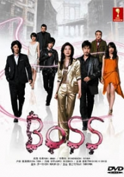 Boss (Season 1) (Japanese TV Drama DVD) (Award winning drama)