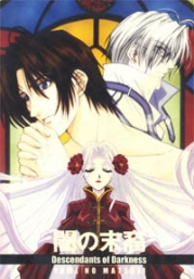 Descendants of Darkness - Yami no Matsuei (Anime DVD)