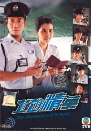 The Threshold of a Persona (Chinese TV Drama DVD)