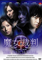 The Witch Trial (Japanese TV Drama DVD)