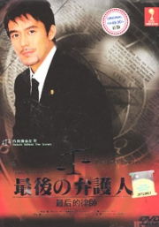 The last lawyer (All Region DVD)(Japanese TV Drama)