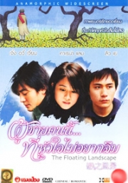 The Floating Landscape (Chinese Movie DVD) (Award-Winning)