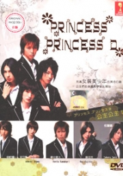 Princess Princess D (Japanese TV series)