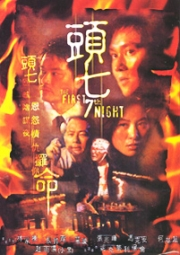 The First 7th Night (Chinese Movie DVD)