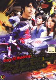 Story of Motoring (Japanese Movie DVD)