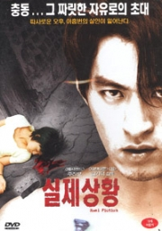 Real Fiction (Korean Movie DVD)